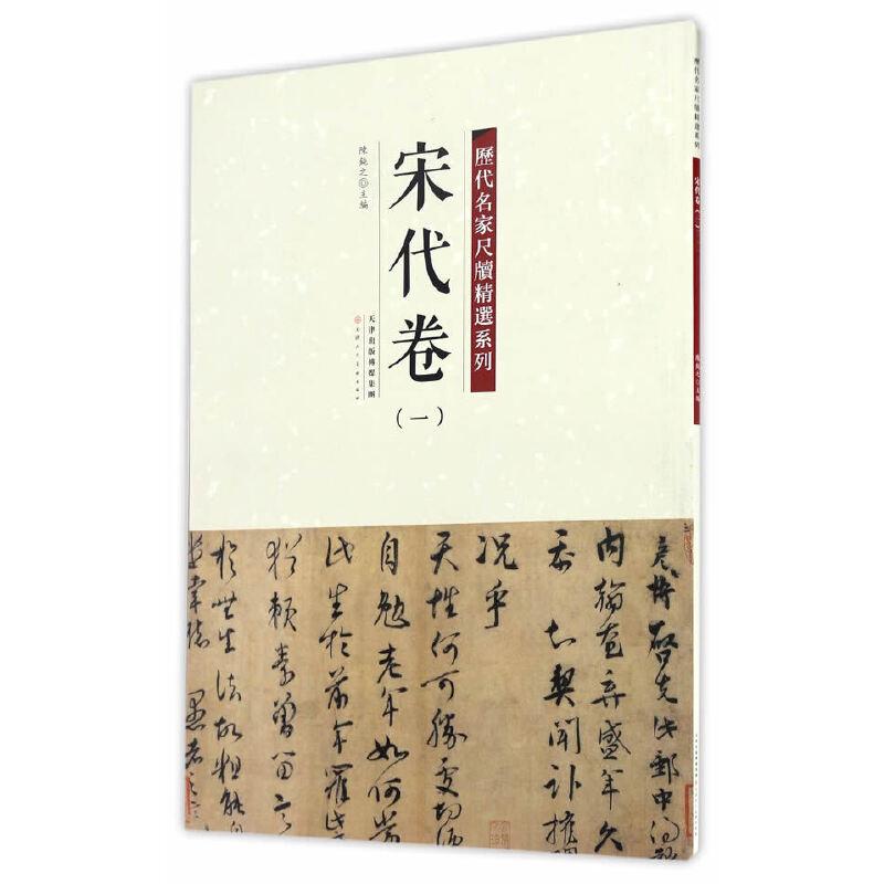 历代名家尺牍精选系列 宋代卷(一)