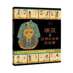 图话经典: 埃及众神和法老的故事