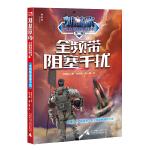 刘慈欣少年科幻科学小说系列第二辑:全频带阻塞干扰