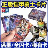 奥迪双钻正版铠甲勇士卡片拿瓦帝皇侠卡牌收集册儿童玩具全套男孩