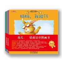 小兔杰瑞情商培育绘本系列图书 套装宝宝婴儿睡前童话故事书 经典少儿读物 幼儿园3-4-5-6岁儿童书籍书平装