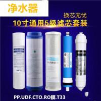 净水器滤芯家用纯水机净水机ML-RO-75G五级10寸通用全国
