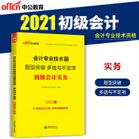 中公教育:2020全国会计专业技术资格考试辅导用书:会计专业技术资格考试题型突破多选与不定项初级会计实务