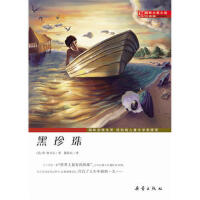国际大奖小说 升级版――黑珍珠9787530750681 (美)奥台尔 新蕾出版社