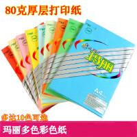 玛丽彩色纸80g彩色打印复印纸80克A4手工折纸隔页纸100张/包 纸质平滑光鲜 色泽和谐艳丽