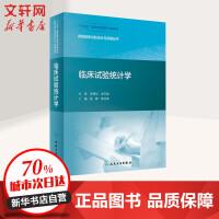 临床试验统计学 人民卫生出版社