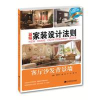 二手旧书8成新 新编家装设计法则:客厅沙发背景墙 9787538191325