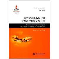 航空发动机高温合金铸件精密成型技术(精) 正版 孙宝德 王俊 疏达 9787313162960