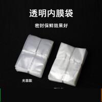 茶叶内膜袋真空小泡袋内袋透明铁观音包装袋压纹磨砂小内袋