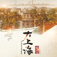 正版 林宝:大上海 沪语 2019新专辑 CD+歌词本 四季歌/夜上海