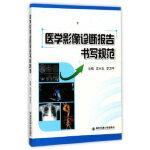 医学影像诊断报告书写规范 王木生,李卫平 西安交通大学出版社