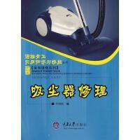 【正版现货】吸尘器修理 代明恒 编 重庆大学出版社 9787562440703