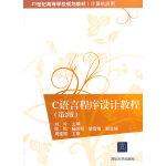 C语言程序设计教程 第2版 21世纪高等学校规划教材・计算机应用