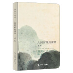 最美古诗词系列手账本-苏轼:人间有味是清欢