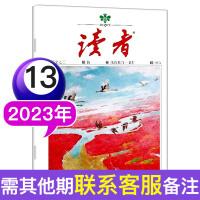读者杂志2020年3月下第6期 【单本】读者文摘类中学生校园青少年版作文素材