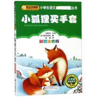 小狐狸买手套 彩图注音版 北京教育出版社