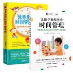 儿童的时间管理手册+让孩子轻松学会时间管理 套装2册 培养孩子自我管理时间能力训练法培养好习惯家庭教育育儿书籍