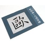 【库存尾品 】书法描临初学教材: 欧阳询 .九成宫碑
