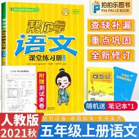 帮你学语文课堂练习册五年级上册 人教部编版