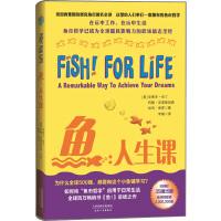 """鱼:人生课(风靡全球,畅销200万册《鱼》再推续篇,""""快乐哲学""""在家庭生活中更管用!)"""
