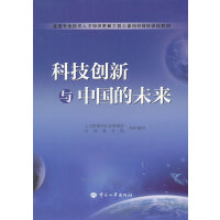 科技创新与中国的未来