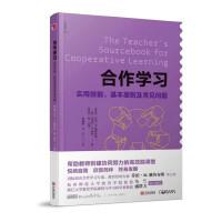 合作学习 ―实用技能、基本原则及常见问题
