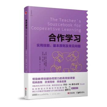 合作学习 —实用技能、基本原则及常见问题