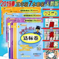 新版 2019 春黄冈小状元作业本达标卷口算五年级下册语文数学英语R(人教版)7本套装