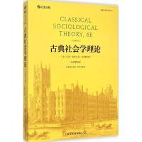 古典社会学理论(双语第6版) (美)乔治・瑞泽尔(George Ritzer) 著