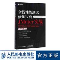 全栈性能测试修炼宝典JMeter实战