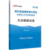 中公教育2021四川省选调优秀大学生到基层工作考试:全真模拟试卷