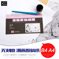 巨匠小爱神漫画纸 A4/B4无刻度原稿纸动漫纸 带刻度投稿纸