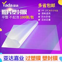 塑封膜 A4 15丝 15C 15S 封塑膜 过塑膜 照片膜 相片膜 塑封机用