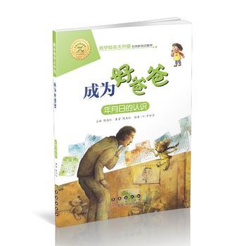 数学绘本大升级-成为好爸爸 正版书籍 限时抢购 当当低价 团购更优惠 13521405301 (V同步)