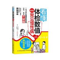 看懂体检数值,预防常见慢性病 9787518412402 中国轻工业出版社 (日)阿久泽雅子,(日)小池弘人