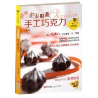 甜蜜浪漫手工巧克力 王森 青�u出版社 9787543682627
