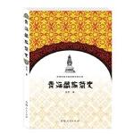 青海藏族简史