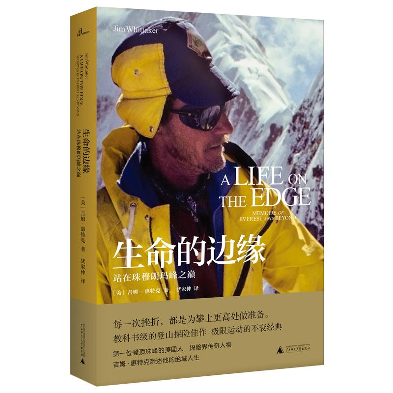 """新民说·生命的边缘:站在珠穆朗玛峰之巅 美国版""""攀登者""""的传奇人生,教科书级的登山探险佳作,北大山鹰社、中国地质大学大地社、北京工业大学峻野社等推荐。"""