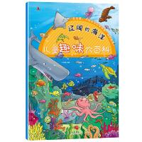 辽阔的海洋(注音版)儿童趣味大百科地板书婴儿早教启蒙认知书