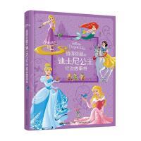 值得珍藏的迪士尼公主枕边故事书 (美)迪士尼公司 著,童趣出版有限公司 编 人民邮电出版社