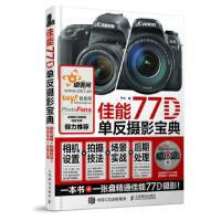 佳能77D单反摄影宝典 相机设置 拍摄技法 场景实战 后期处理 于众 9787115465733