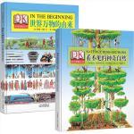 DK 彩色图解丛书套精装版全2册正版 看不见的神奇自然 老师推荐六五四三二年级岁