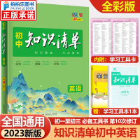 知识清单第初中英语7次修订中考英语总复习教辅