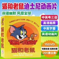 猫和老鼠全集光盘迪士尼英语动画片英文原版儿童片动漫dvd光碟片