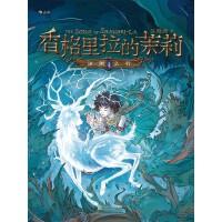 香格里拉的茉莉1:深渊之石(非常抢眼的魔幻冒险故事,不只适合孩子!)
