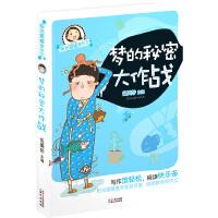 阳光姐姐教作文:梦的秘密大作战