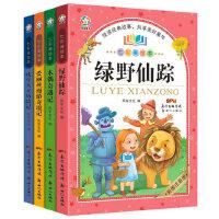 七彩美绘本・历险童话(四册)套装