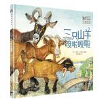 森林�~童��:三只山羊嘎啦嘎啦(6次�P迪克��得主杰里?平克尼精心之作,智慧、勇敢、��容)