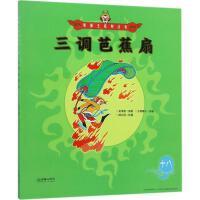 三调芭蕉扇 (明)吴承恩 著;火棘果子 改编;胡立滨 绘图