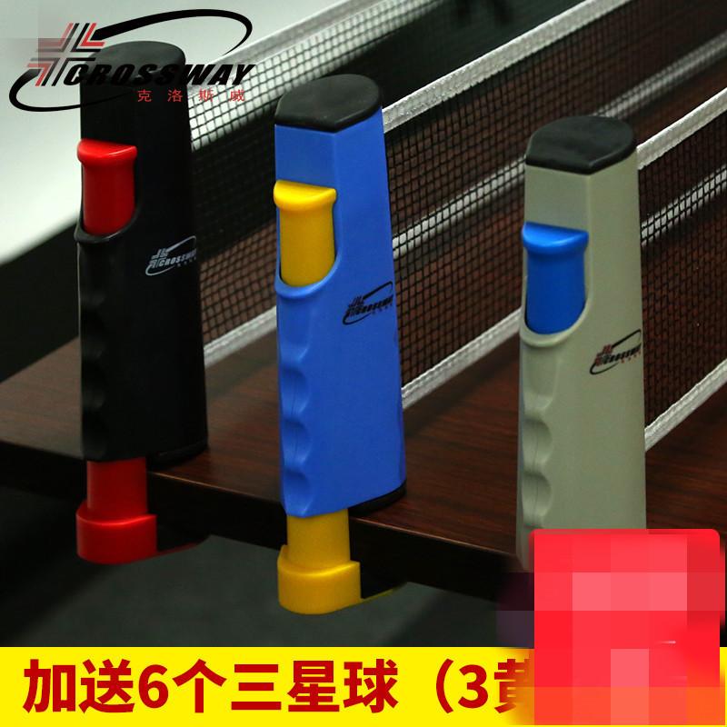 2018032813816乒乓球网架含网 可伸缩 乒乓网架便携 兵乓球网架套装 发货周期:一般在付款后2-90天左右发货,具体发货时间请以与客服协商的时间为准